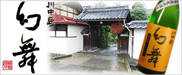 川中島 幻舞 一覧へのリンク