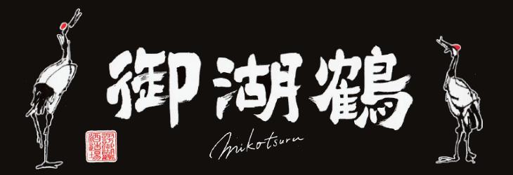 御湖鶴ロゴ