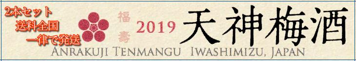 安楽寺 天満宮「天神梅酒2019」へ